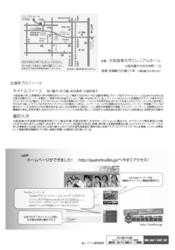 ミレホ2011ちらし裏.png